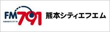 FM791 熊本シティエフエム