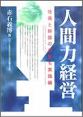 「人間力経営」~社長と幹部の共育ち実践編