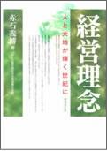 「経営理念」~人と大地が輝く世紀に(増補改訂版)