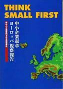 THINK SMALL FIRST 中小企業憲章 ヨーロッパ視察報告
