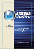 企業変革支援プログラム ステップ1