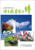 記録集-「東日本大震災―中小企業家の絆」