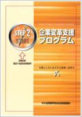 企業変革支援プログラム ステップ2
