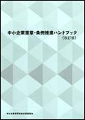 中小企業憲章・条例推進ハンドブック(改訂版)