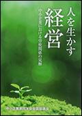 「逆境を乗り越える 福島の中小企業家たちの軌跡 ~震災・原発事故災害の苦悩と闘い続けた5年間の記録~」
