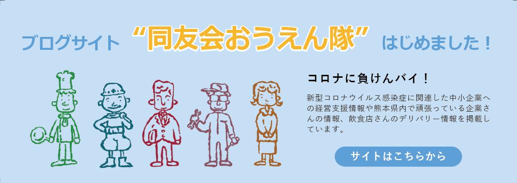 同友会おうえん隊!のお知らせ