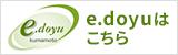 e.doyu 同友会活動支援システム