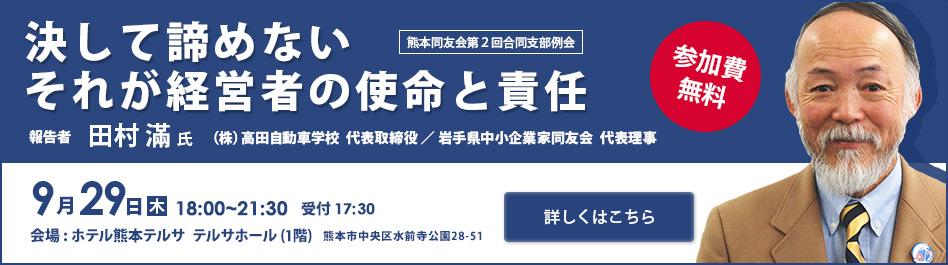 熊本同友会第2回合同支部例会2016年9月29日開催