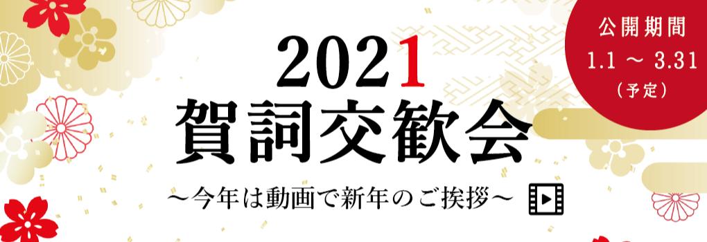 2021賀詞交歓会 今年は動画で新年のご挨拶