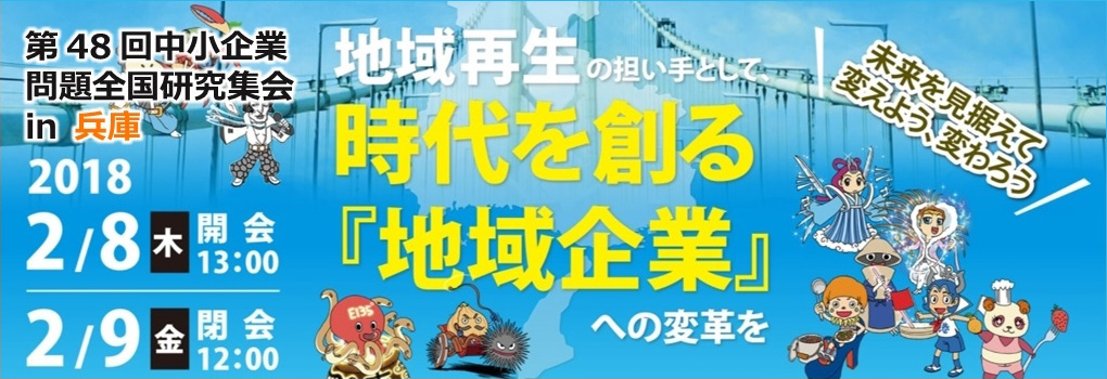 第48回中小企業問題全国研究集会in兵庫