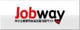 jobway 中小企業家同友会 共同求人サイト