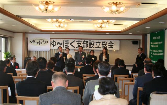 2010年3月25日に行われたゆ~ほく支部の設立総会