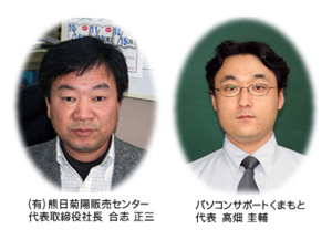 ゲスト:(有)熊日新聞菊陽販売センター 合志正三さん、パソコンサポートくまもと 髙畑圭輔さん