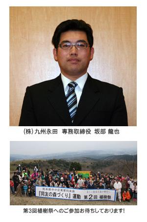 ゲスト:(株)九州永田 坂部龍也専務取締役