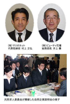 ゲスト:村上正弘共同求人委員会委員長、井上壽共同求人委員会幹事長