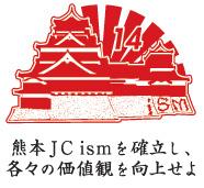 熊本JC ismを確立し、各々の価値観を向上せよ