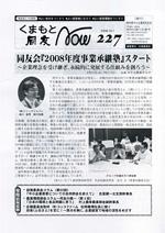 熊本羅新 第227号