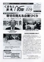 熊本羅新 第229号