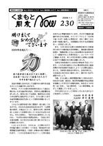 熊本羅新 第230号