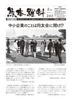 熊本羅新 第243号