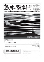 熊本羅新 第292号