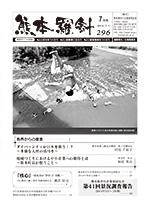 熊本羅新 第296号