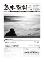熊本羅新 第299号
