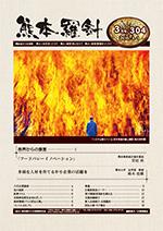 熊本羅新 第304号