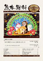 熊本羅新 第324号