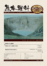 熊本羅新 第358号