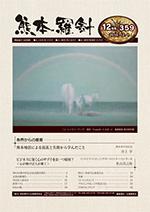 熊本羅新 第359号