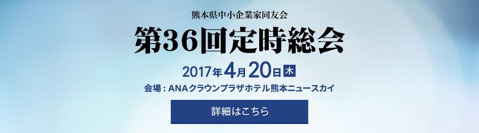 第36回定時総会 2017年4月20日(木)開催
