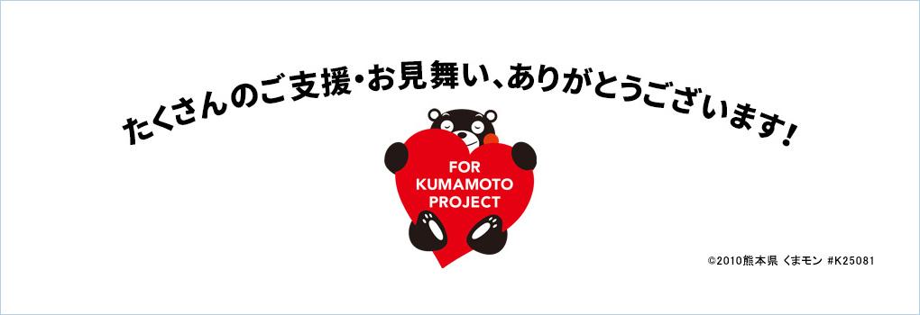 熊本地震によるメッセージ