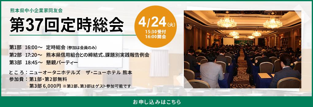 熊本県中小企業家同友会「第37回定時総会」
