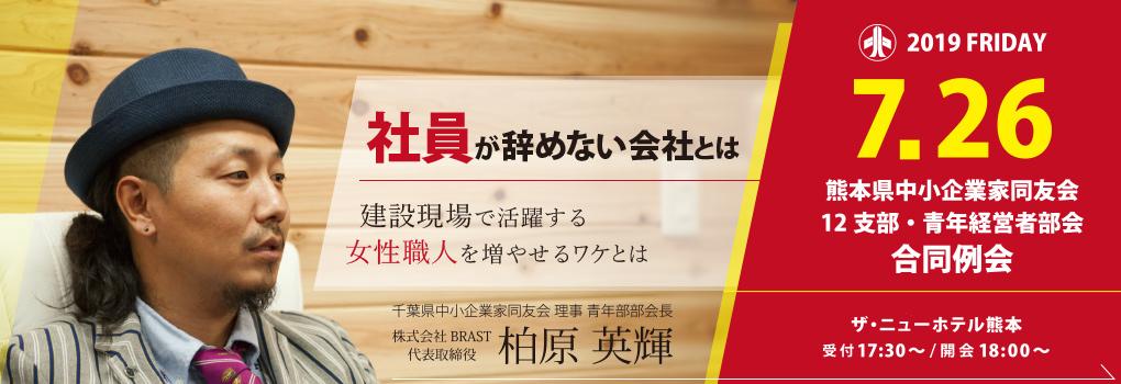 12支部・青年経営者部会合同例会