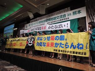 2014年6月12日(木)~13日(金)開催の第17回女性経営者全国交流会in熊本のPR