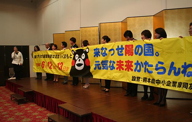 第17回女性経営者全国交流会in熊本のPR