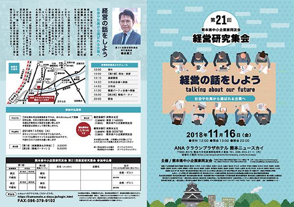 第21回「経営研究集会」リーフレット【表】