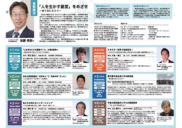 第21回「経営研究集会」リーフレット【裏】